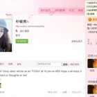 Park Min Young's Newly Created Weibo Account Gets Flooded with Friend Requests