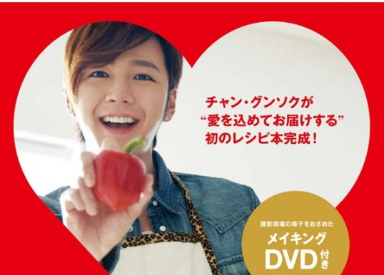 Jang Geun Suk to Release Cookbook on June 10