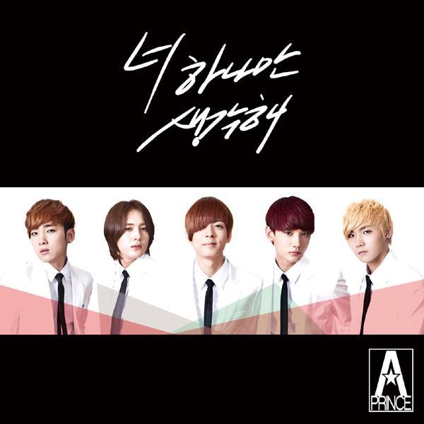 072312_a_prince_album_cover