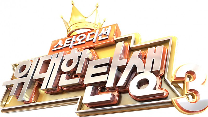 Announcing Los Angeles Casting for MBC Star Audition Season 3