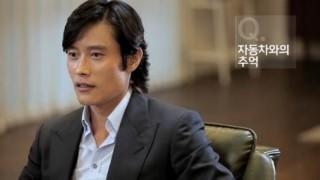Lee Byung Hun Driving Fail