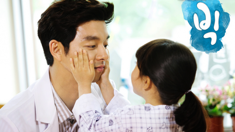 """Big's"" Gong Yoo Is Great with Kids"