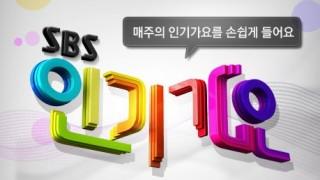 inkigayo_edit