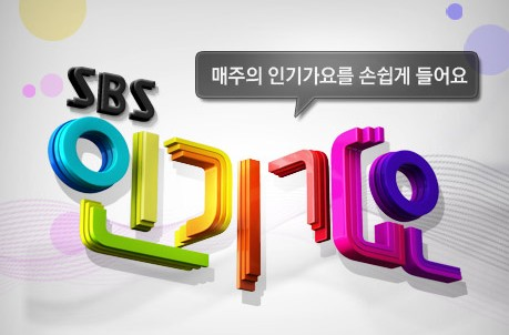 "SBS ""Inkigayo"" to Get Rid of Weekly Mutizen Song"