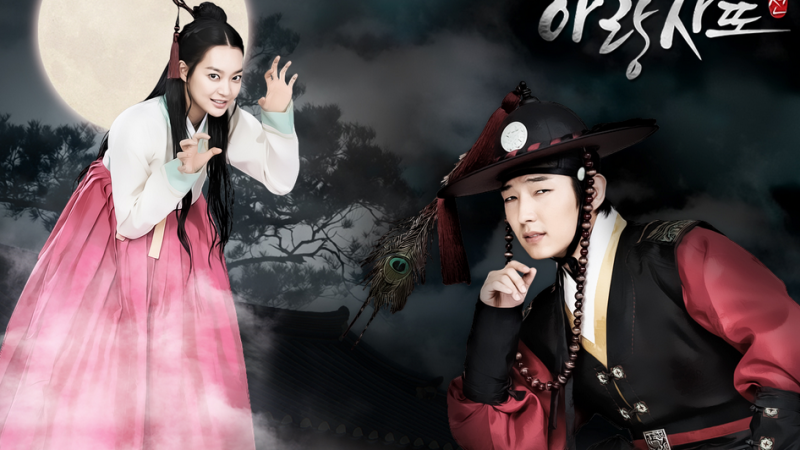 """Arang and the Magistrate"" to Air Special Prior to Premiere"