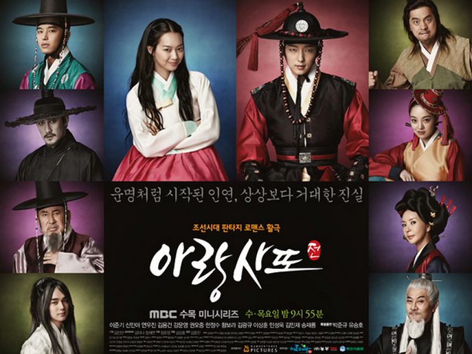 "See the First Stills from ""Arang and the Magistrate"""