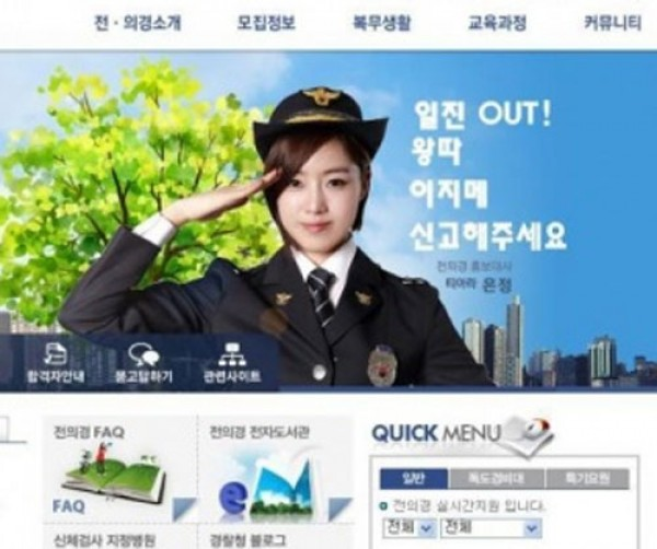 Netizens Furious About Eunjung Representing the National Police Agency