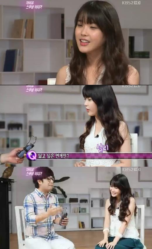 IU Picks Taeyang As Ideal Type, Han Ji Min As Korea's Prettiest Actress