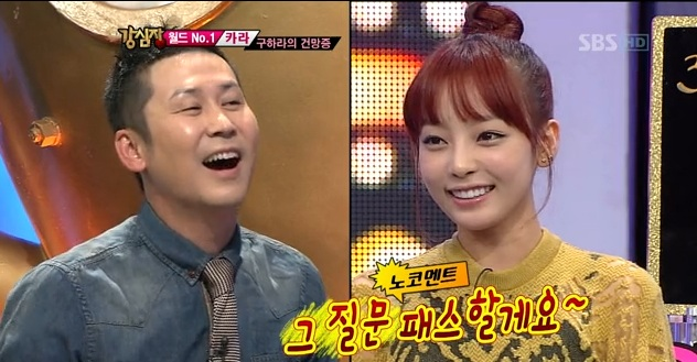 Goo Hara's Reaction to Ex-Boyfriend Questions