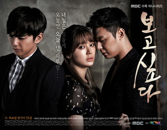 "Yoon Eun Hye & Park Yoo Chun's ""I Miss You"" To Be Dubbed in English"