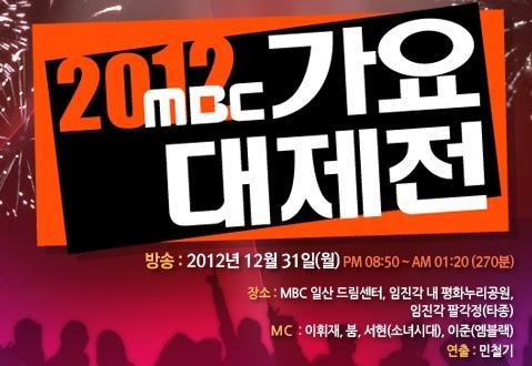 MBC Gayo Daejun 2012