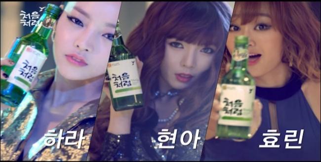 HyunA, Hyorin, and Goo Hara's Sexy Soju Videos Get Suspended