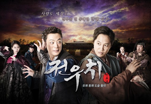 """""""Jeon Woo Chi"""" Ratings Spike in Solo Broadcasting"""