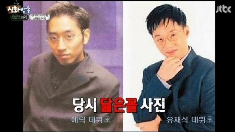 SHINHWA's Eric Looks like Yoo Jae Suk?!