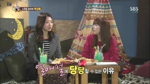 park shin hye one night tv