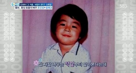 jo in sung baby2