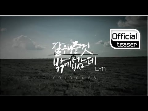 [Teaser] LYn(린) _ Even I've just loved you(잘해준 것 밖에 없는데) Video Thumbnail