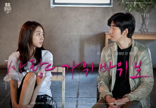 Park Shin Hye and Yoon Kye Sang