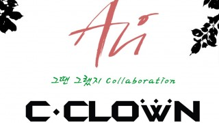 ali_cclown