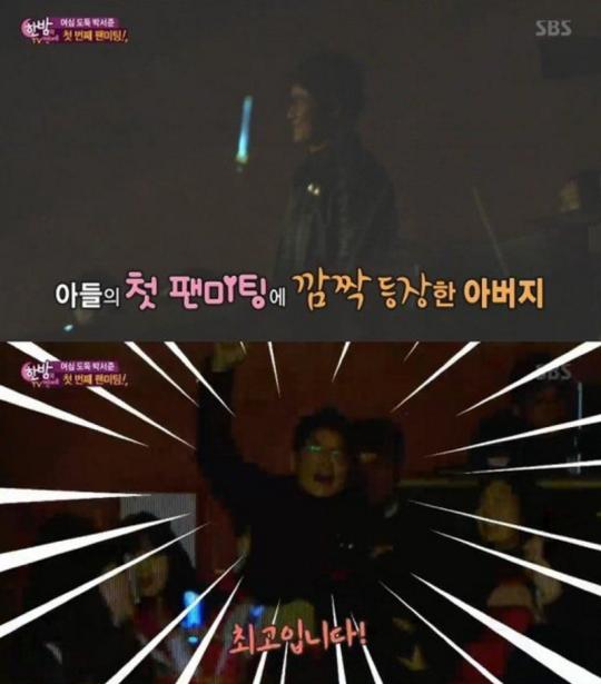Park Seo Joon Dad