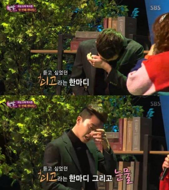 Park Seo Joon crying
