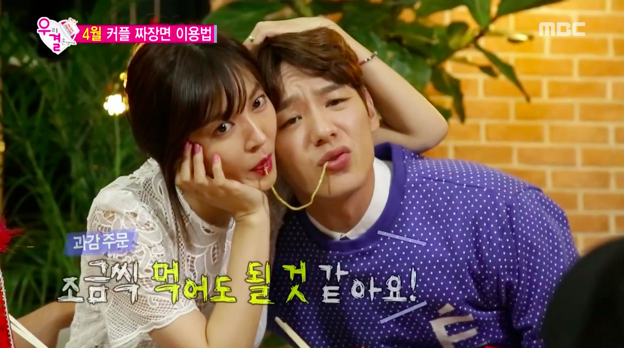 we got married kwak si yang kim so yeon 2