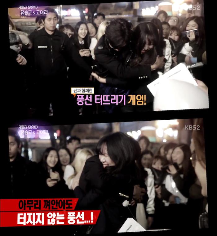 yoo seung ho entertainment weekly