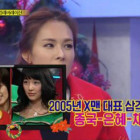 Chae Yeon Talks About Love Triangle With Kim Jong Kook and Yoon Eun Hye
