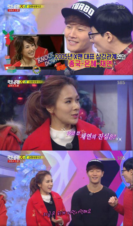 Chae Yeon Talks About ... Yoon Eun Hye Kim Jong Kook Xman