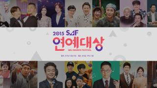 SBS Entertainment Awards