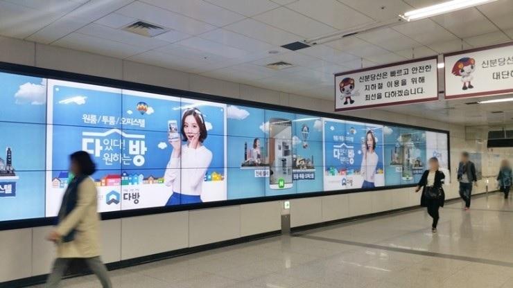 Hyeri subway
