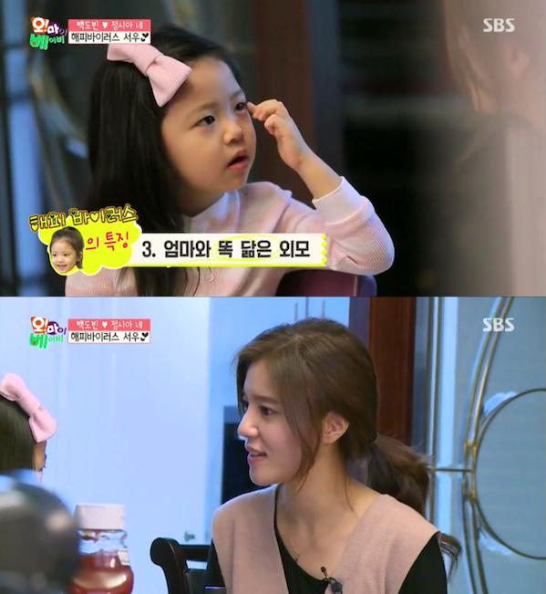 baek seo woo jung si ah