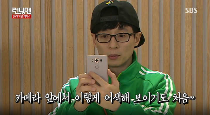"Song Ji Hyo and Yoo Jae Suk Struggle With SNS on ""Running Man"""