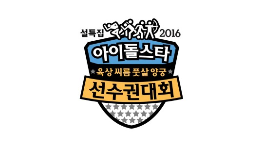 MBC Shares Photographs of Star-Studded Lineup at 2016 Idol Star Athletics Championships