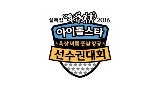 mbc idol star 2016