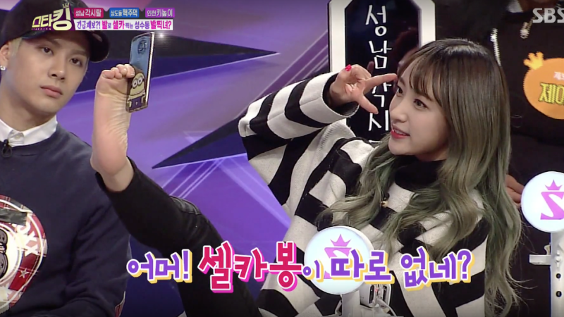 "EXID's Hani Demonstrates How She Takes Selcas With Her Foot on ""Star King"""