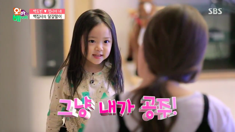 "Baek Seo Woo Shows Off Cute Impressions on ""Oh! My Baby"""