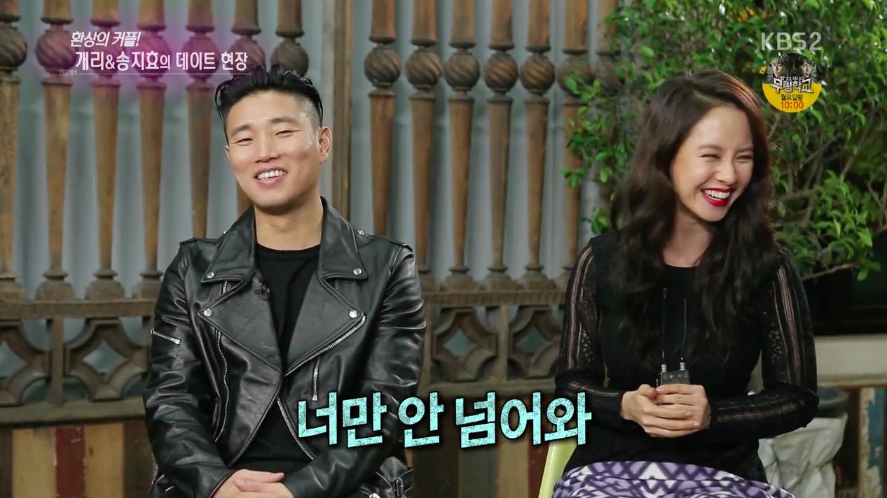 entertainment weekly gary and song ji hyo dating