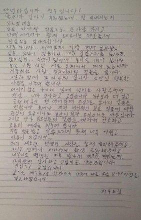 Jung Woo letter