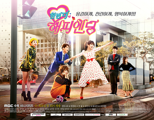 one more happy ending poster2