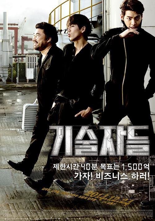 kim woo bin and lee hyun woos quotthe techniciansquot gets a