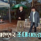 "iKON's B.I. and Kang Ho Dong Have Hilarious Quiz Battle on ""Mari and Me"""