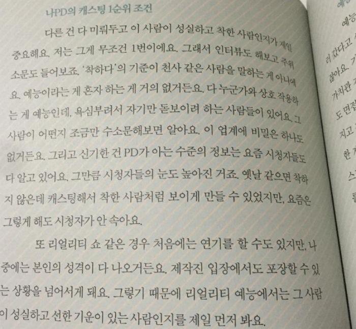 PD Na-book