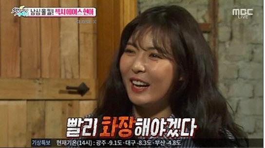 HyunA revela quién es la alborotadora de 4Minute - Soompi ...