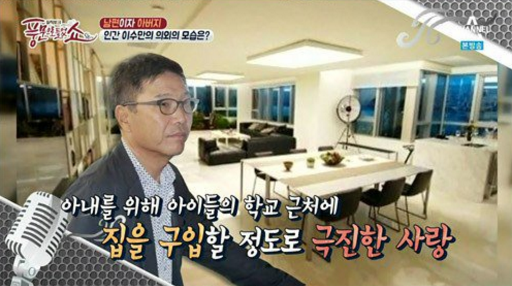 Heard It By way of the Grapevine Displays What Form of Husband and Father Lee Soo Man Is
