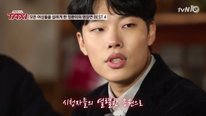 Ryu Jun Yeol Exhibits Which Reply 1988 Characters He Auditioned for Before Being Cast as Jung Hwan