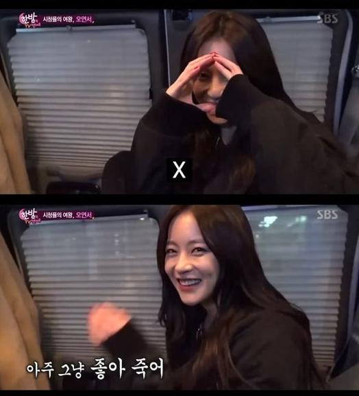 Oh Yeon Seo One Night of TV Entertainment
