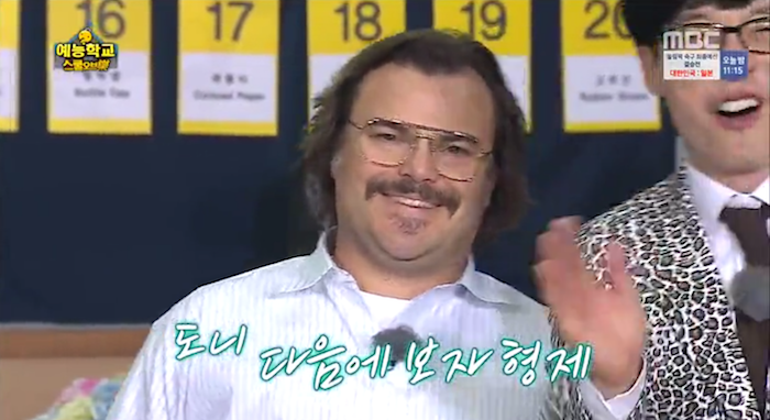 Jack Black Sends a Message to Jung Hyung Don on Infinite Challenge