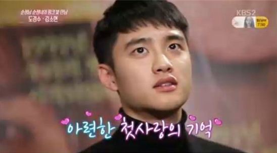 EXO's D.O Talks About His First Love in High School