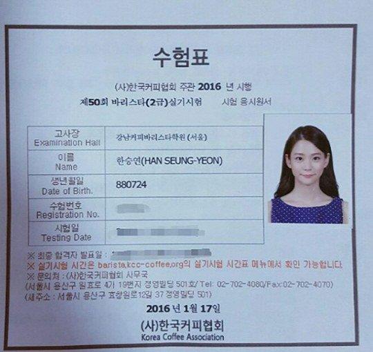 KARA's Han Seung Yeon Takes a Barista Test